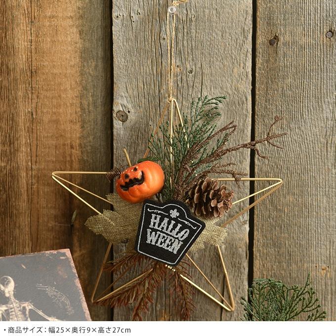 ハロウィン雑貨 パンプキン スターハンガー M  ハロウィン 飾り 付け カボチャ 雑貨 インテリア 玄関 装飾 10月 秋 おしゃれ 小物