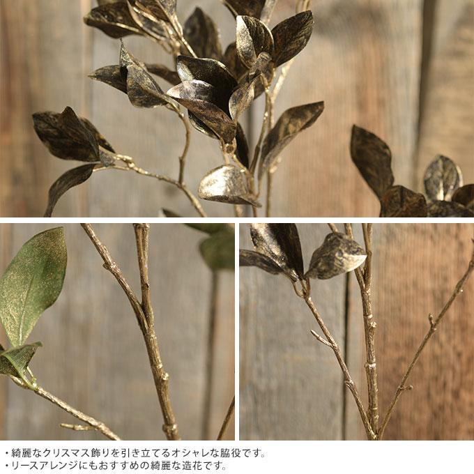 鉄の造花 シャインリーフスプレー  造花 枝 葉っぱ アイアン フェイク フラワー インテリア アート リーフ
