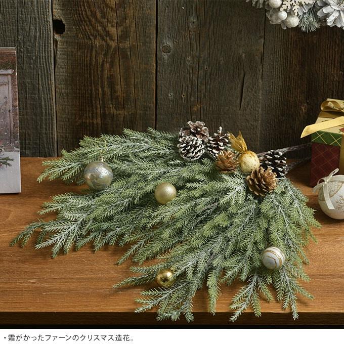 冬の造花 スノーファーンブッシュ  造花 枝 シダ クリスマス フェイク フラワー インテリア アート