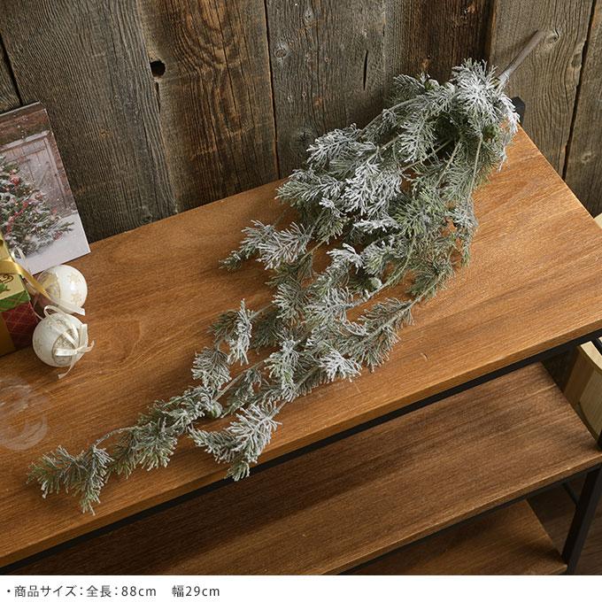 冬の造花 スノーパインハンガー  造花 枝 松 マツ 北欧 クリスマス フェイク フラワー インテリア アート