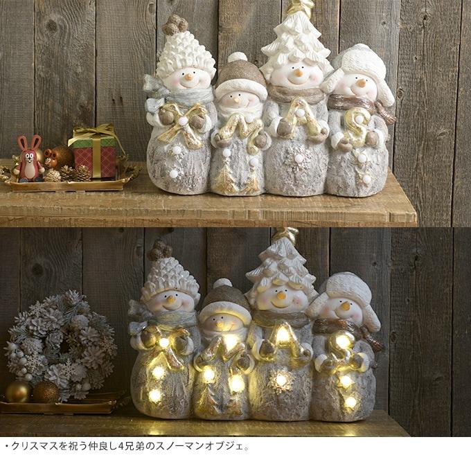 スノーマン しあわせ四人兄弟  クリスマス 雑貨 置物 オブジェ LED ライト かわいい インテリア