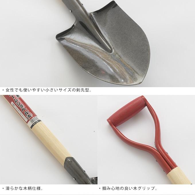 シャベル?丸型 剣先 木柄 86cm