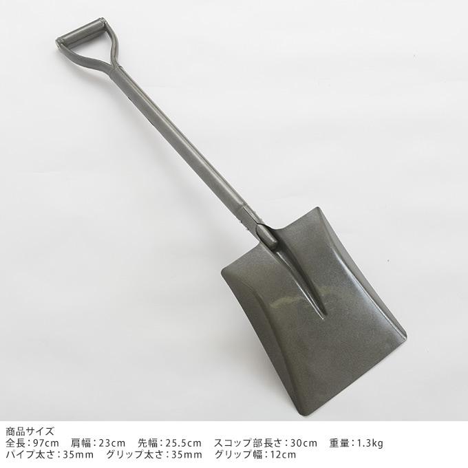シャベル?角型 平 アルミ柄 軽量 97cm