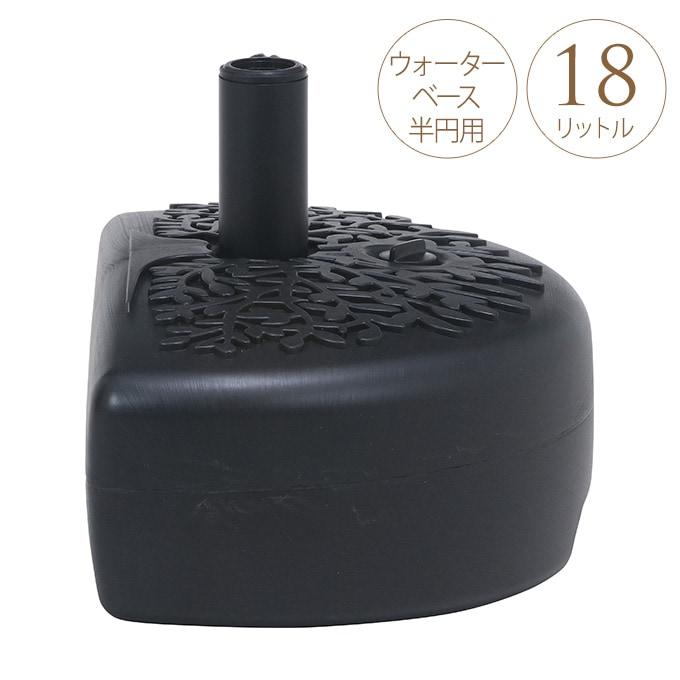 ウォーターベース半円用 18L