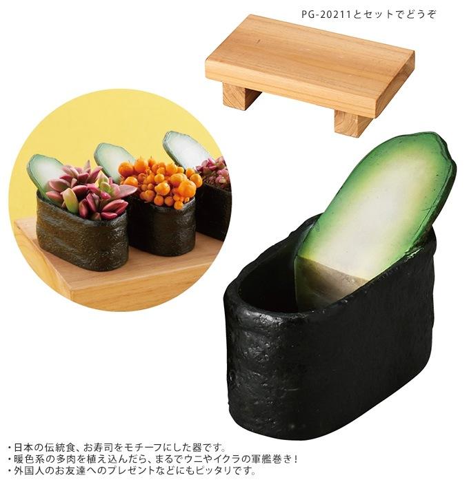 寿司ポット