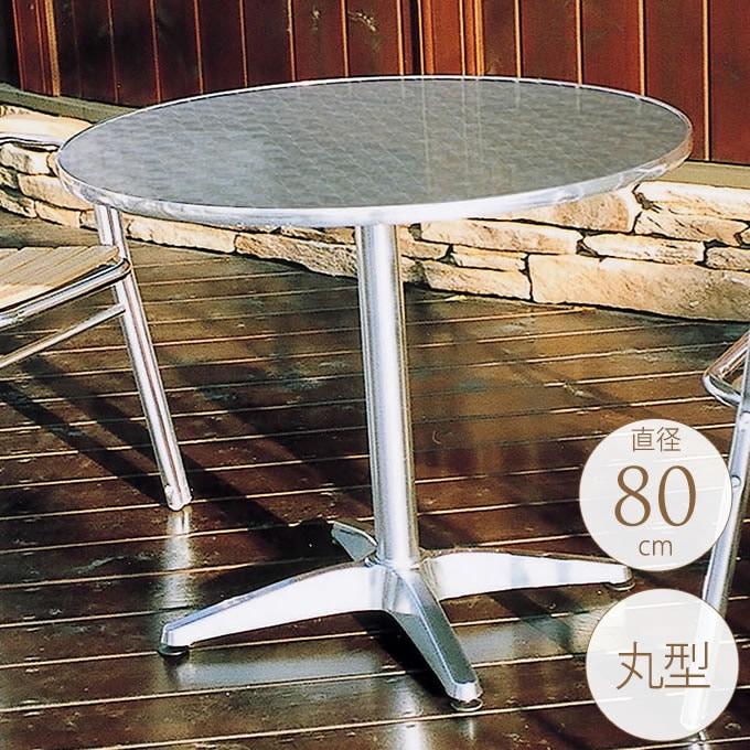 アルミテーブル 丸 YTS1-80