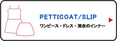 ペチコート