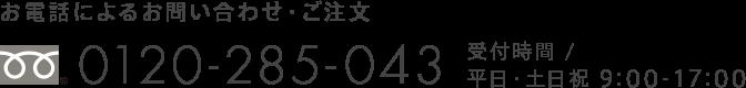 お電話によるお問い合わせ・ご注文 - 0120-285-043 受付時間 / 平日・土日祝 9:00-17:00