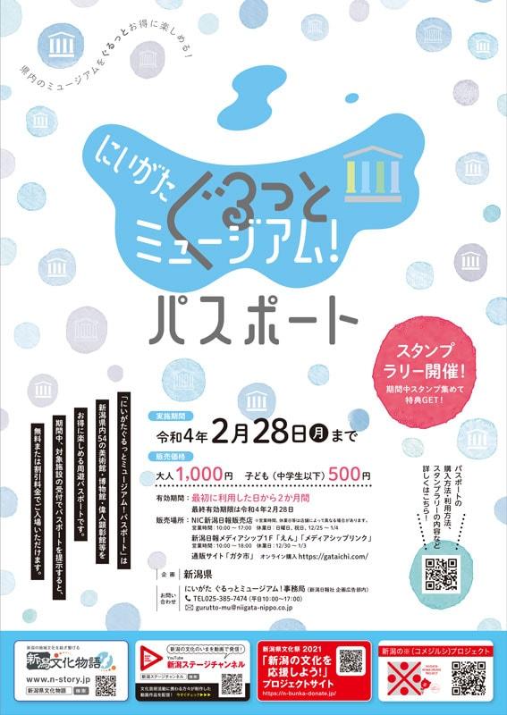 (仮)新潟美術館巡りチケット