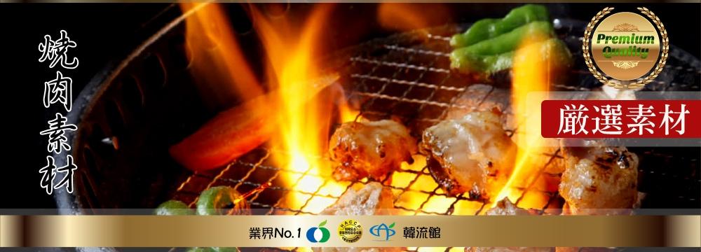 焼肉素材類(豚肉類,牛肉類,野菜類…)