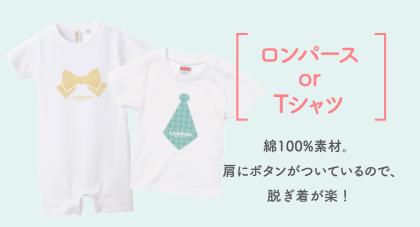 ロンパース or Tシャツ|面100%素材 肩にボタンがついているので脱ぎ着が楽