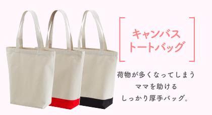 キャンバストートバッグ|荷物がおおくなってしまうママを助けるしっかり厚手バッグ