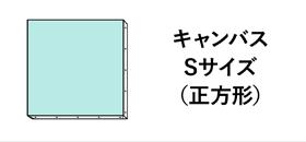 キャンバス正方形