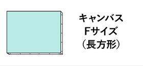 キャンバス長方形
