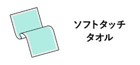 ソフトタッチタオル