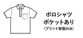 ポロシャツ・ポケットあり