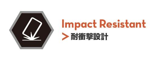 Impact Resistant 耐衝撃設計