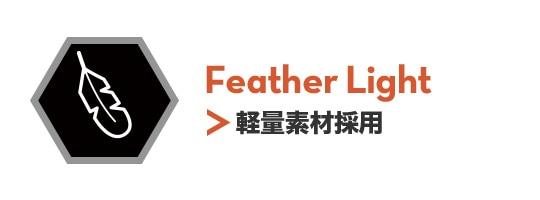 Feather Light 軽量素材採用