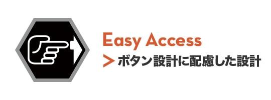 Easy Access ボタン設計に配慮した設計