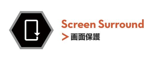 Screen Surround 画面保護