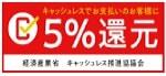 キャッシュレス5%還元!!