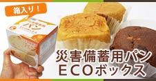 災害備蓄用パン ECOボックス