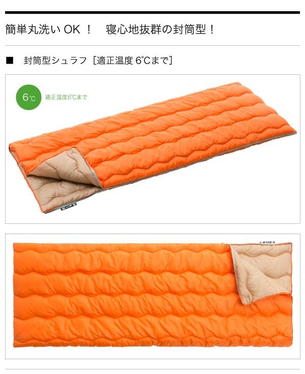 寝袋ロジー6