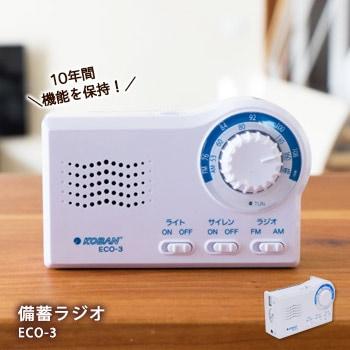 ラジオライトECO-3