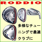 RODDIOのクラブ