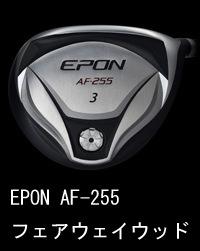 EPON AF-255フェアウェイウッド