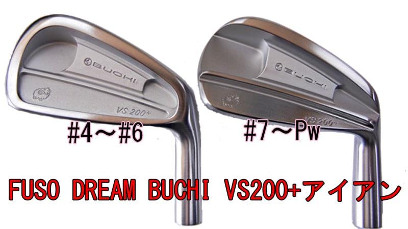 FUSO DREAM VS200+アイアン