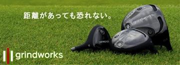 エメリージャパン、grindworks