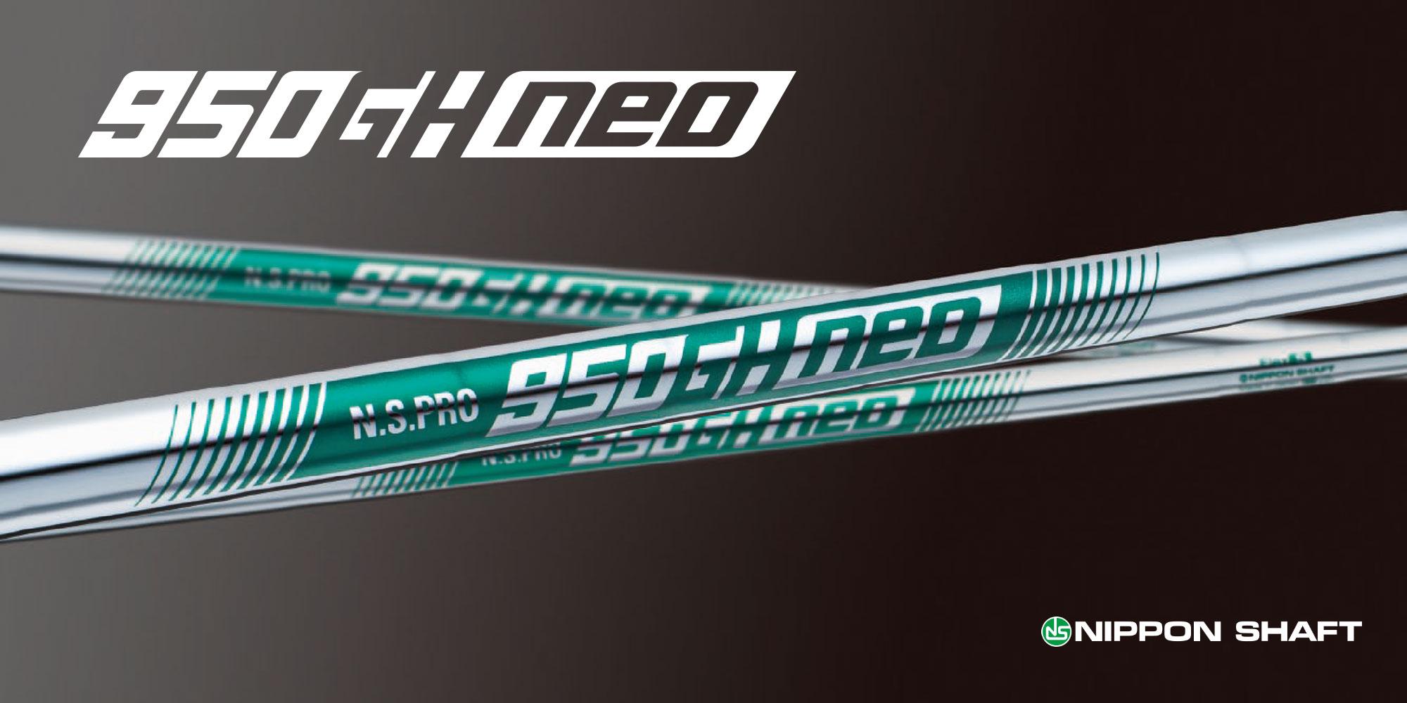 日本シャフト N.S.PRO 950 neo