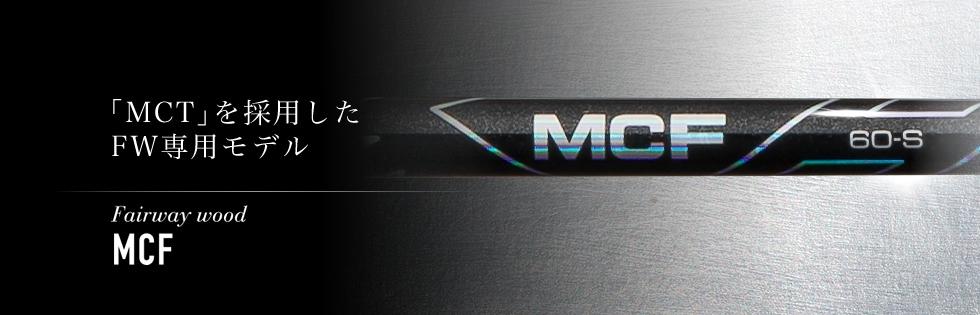 「MCT」を採用したFW専用モデル
