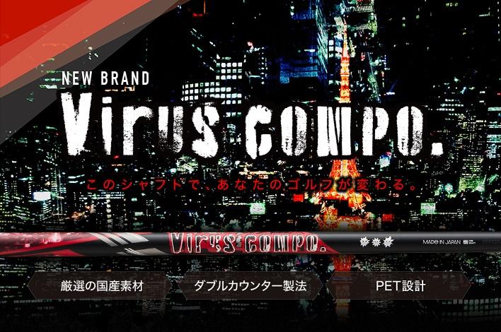 NEW BRAND Virus COMPO このシャフトで、あなたのゴルフが変わる。厳選の国産素材 ダブルカウンター製法 PET設計