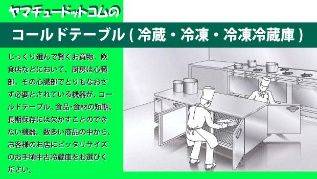 コールドテーブルの用途と選び方 画像