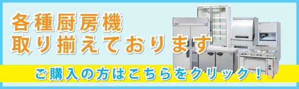 厨房機器ご購入の方はこちら