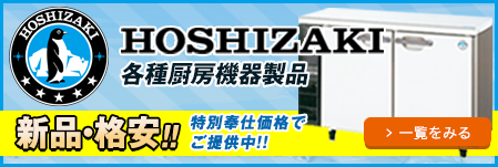 格安ホシザキ製品