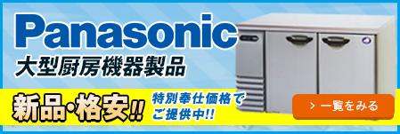 格安厨房機器Panasonic製品