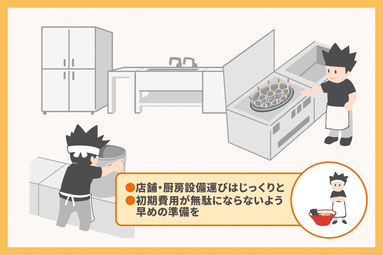 開業直前に慌てて失敗しないために…。ラーメン屋の設備・厨房機器は早めの準備を!