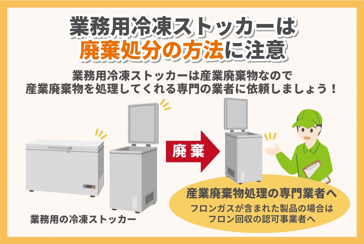 業務用冷凍ストッカーは廃棄処分の方法に注意