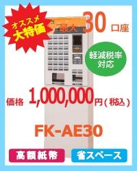 FK-AE30