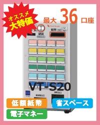VT-S20