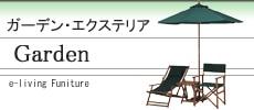 ガーデン、エクステリア