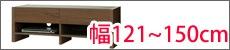 幅121〜150cmのテレビ台