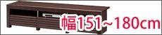 幅151〜180cmのテレビ台
