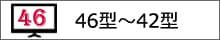 46型〜42型