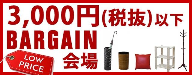 3000円以下商品