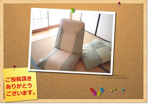 日本製のおしゃれな座椅子