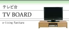 テレビ台ローボード